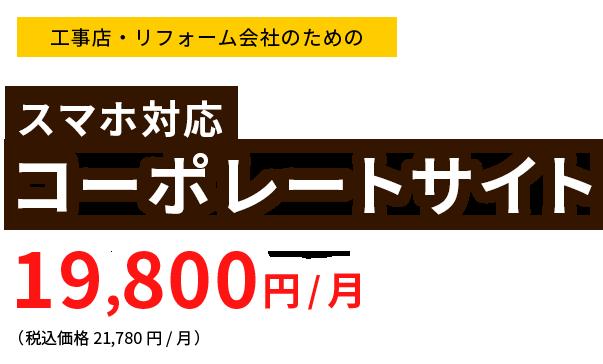 スマホ対応 コーポレートサイト 19,800円/月