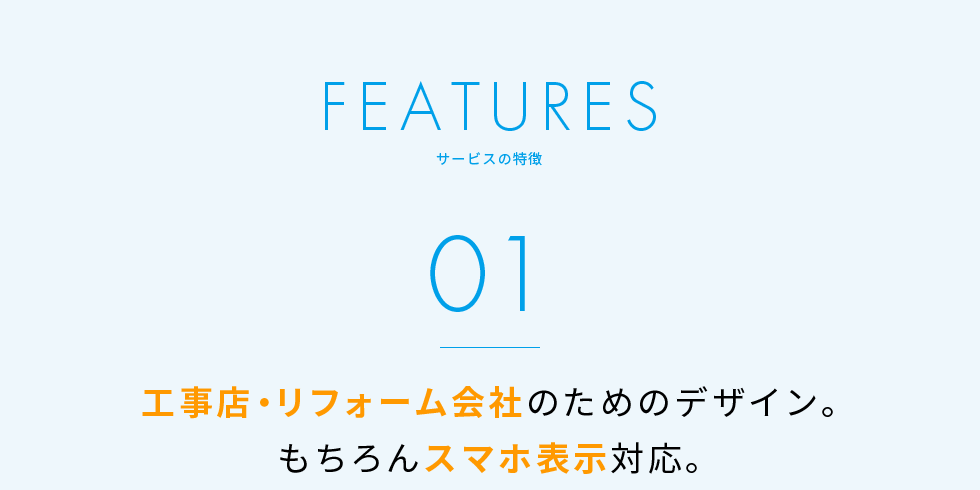 FEATURES01