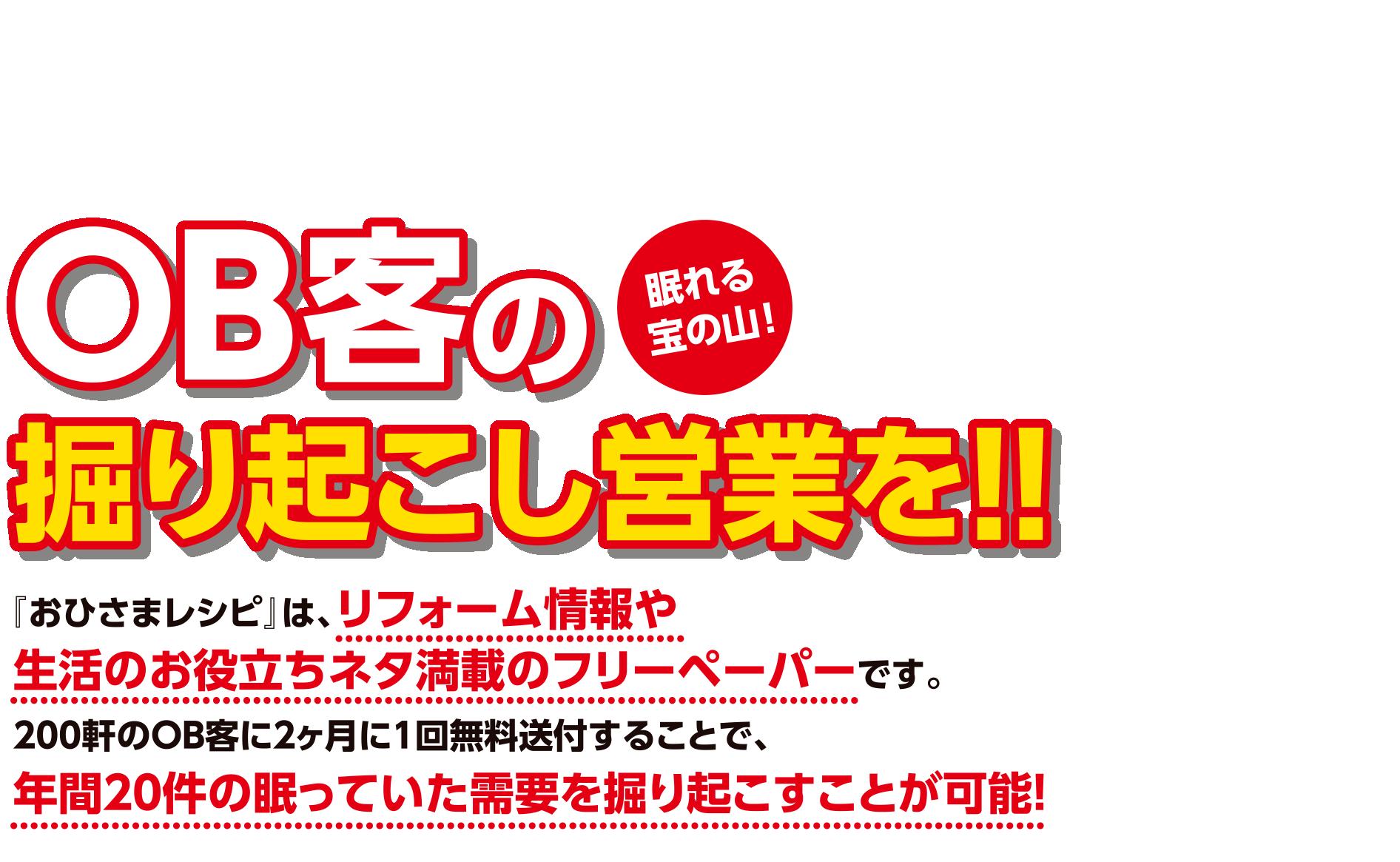 OB客の掘り起こし営業を!!