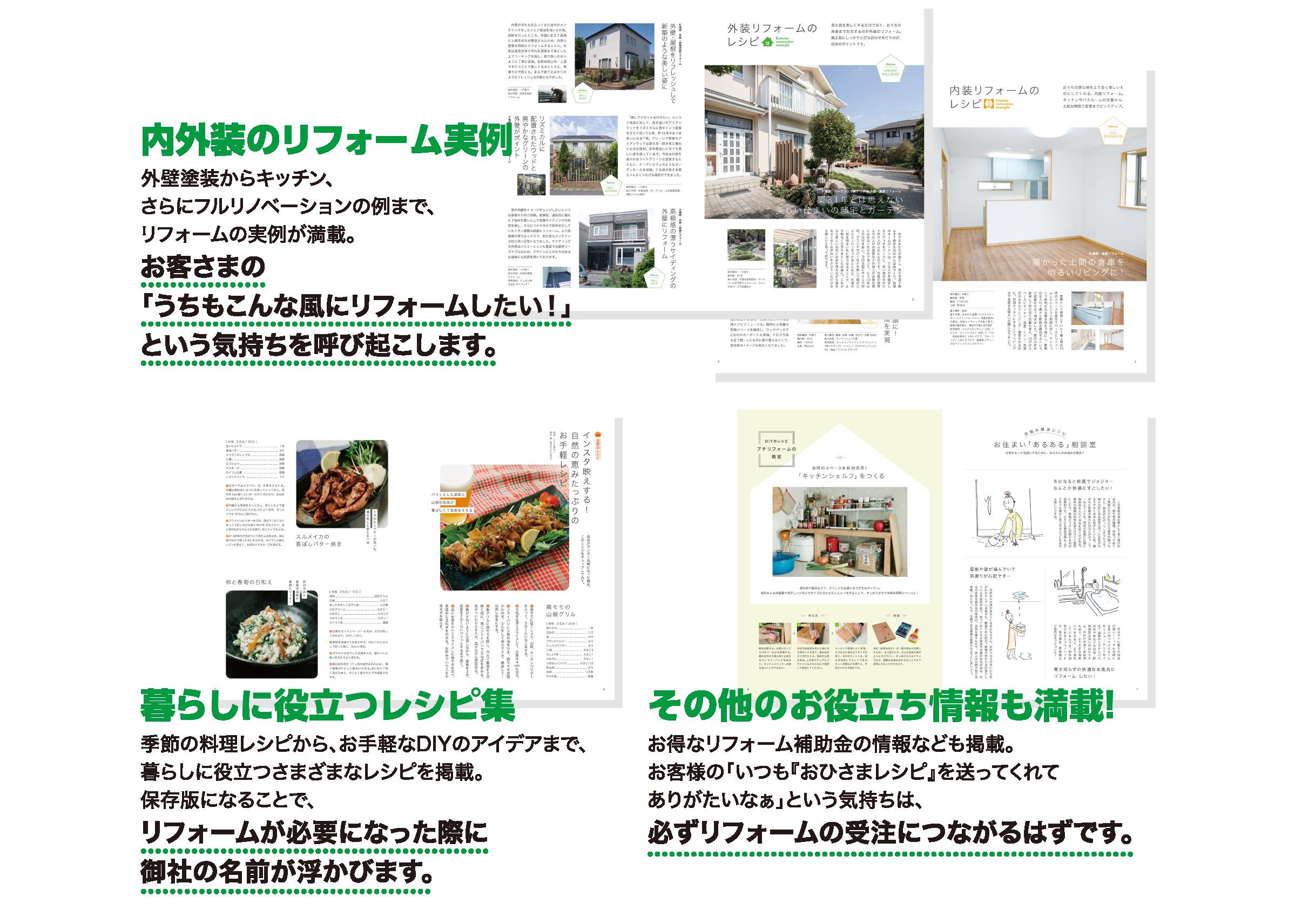 内外装のリフォーム実例、暮らしに役立つレシピ集、その他のお役立ち情報も満載!