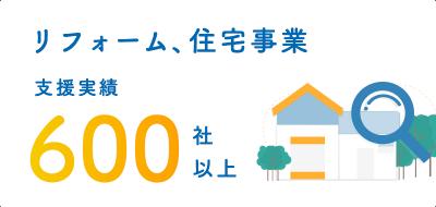 リフォーム、住宅事業 支援実績 600社以上