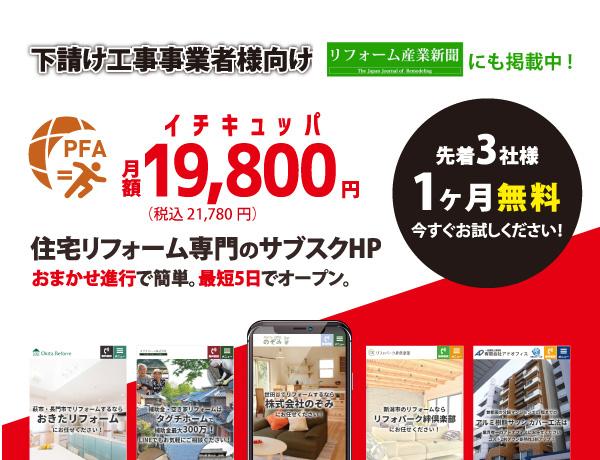 毎月先着5社貴社サイト試作無料 月額19,800円の住宅リフォーム専門のサブスクHP