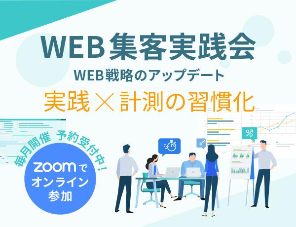 毎月開催 予約受付中!ZOOMでオンライン参加。WEB集客実践会 WEB戦略のアップデート