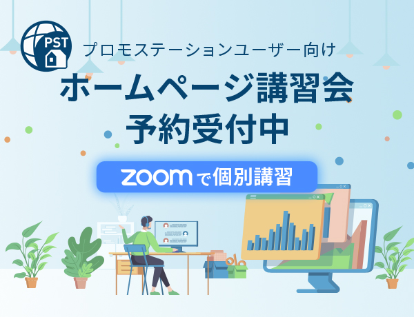 ZOOMで個別講習。プロモステーションユーザー向け ホームページ講習会予約受付中
