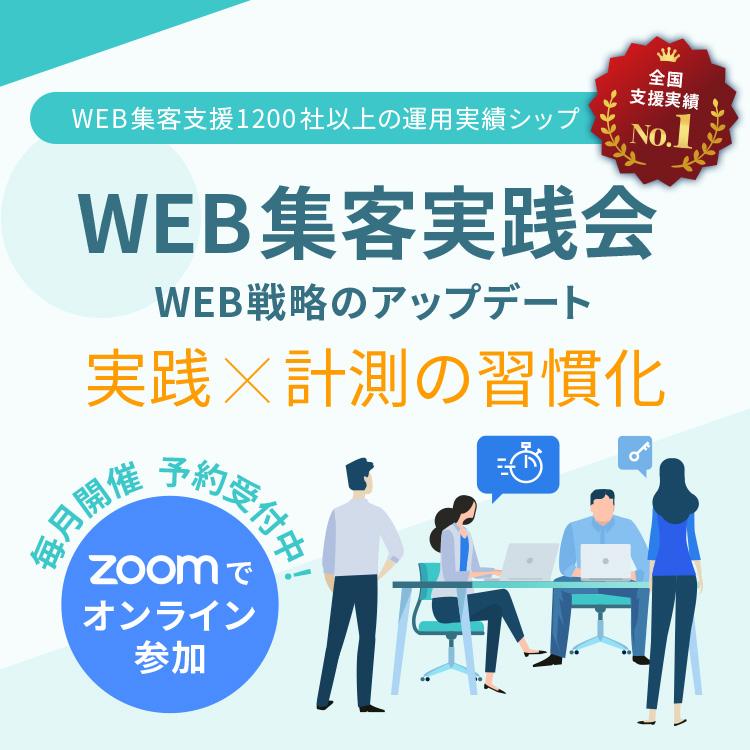 WEB集客実践会