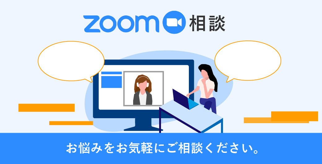 zoomで相談