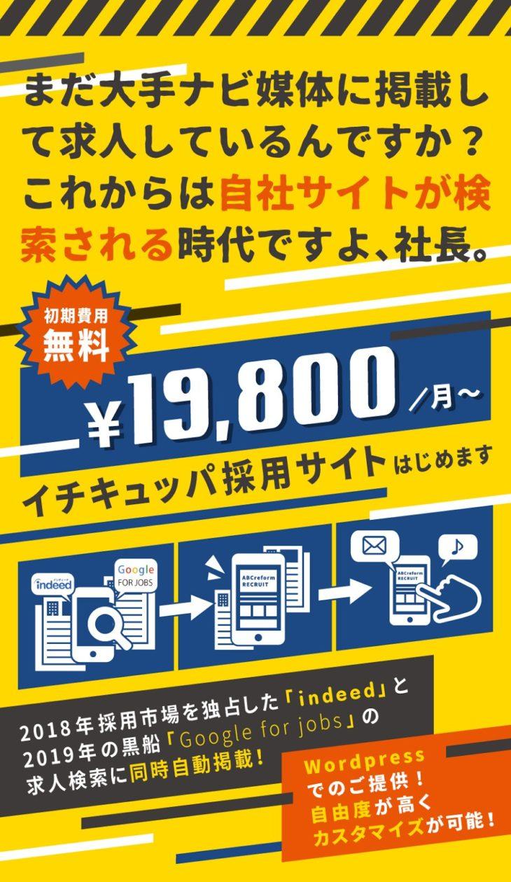 住宅リフォーム会社向け サブスクリプションホームページ