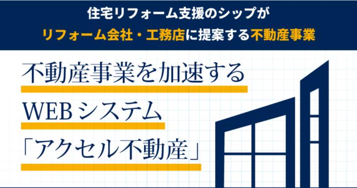 住宅リフォーム業者の不動産事業支援