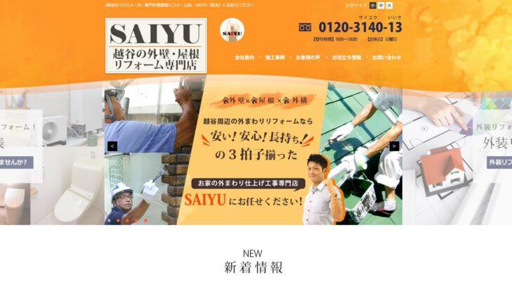 株式会社SAIYU