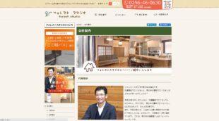 山松木材株式会社