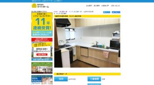 株式会社サイトホーム