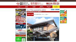 日本いぶし瓦株式会社
