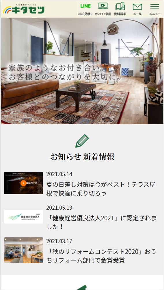 株式会社キタセツ