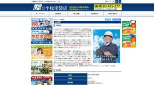 株式会社平松塗装店
