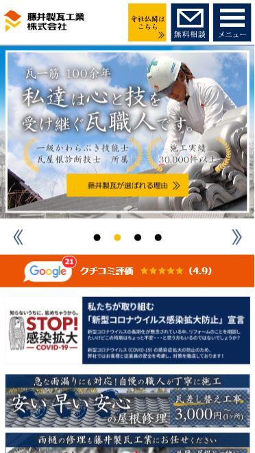 藤井製瓦工業株式会社