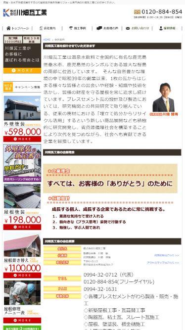 株式会社川畑瓦工業