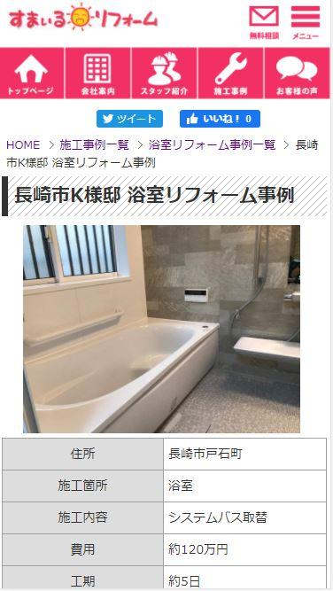 株式会社中村工務店