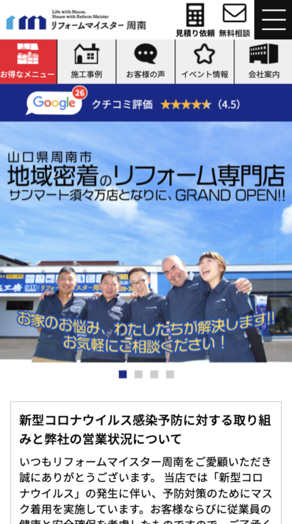 株式会社防長工務