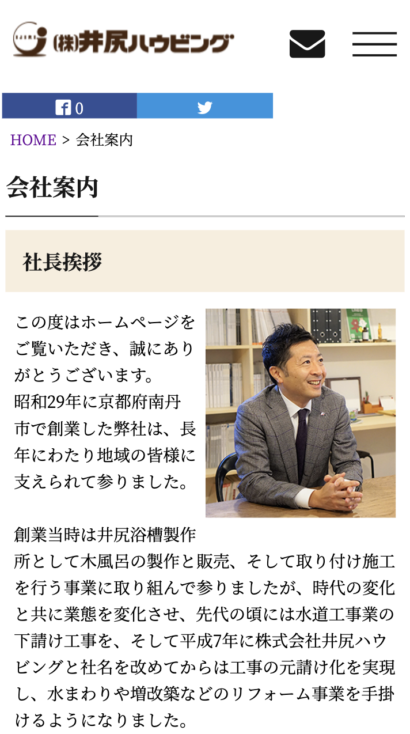 株式会社井尻ハウビング(RE住むスタジオ 西大路御池店)