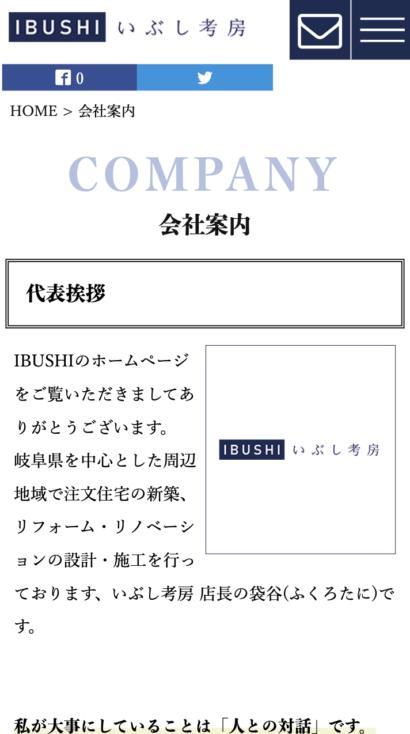日本いぶし瓦株式会社(IBUSHI考房)