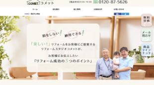 株式会社有徳(リフォーム)
