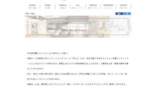 太陽ホーム株式会社