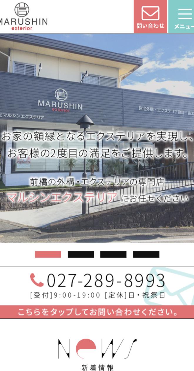 株式会社マルシンエクステリア