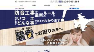 一般社団法人 日本ハウジング協会
