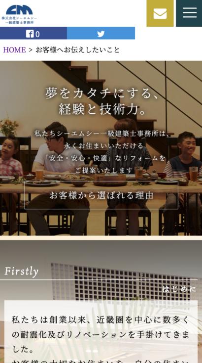 株式会社シーエムシー一級建築士事務所