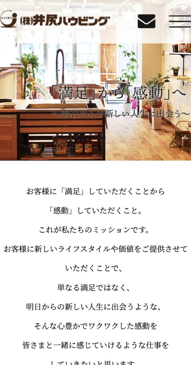 株式会社井尻ハウビング